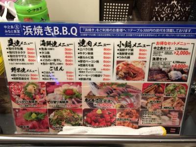 大阪 中之島漁港 中之島みなと食堂 浜焼きBBQ メニュー 予約